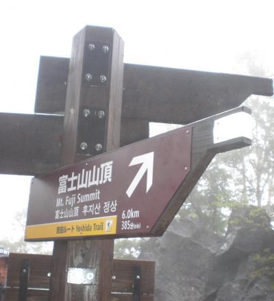 雨にも負けず!風にも負けず!しかし8合目で登頂断念・・・の富士登山2日間in2012