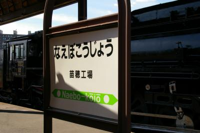 子供とお出かけHOKKAIDO(6)鉄の祭典(?)JR北海道苗穂工場一般公開