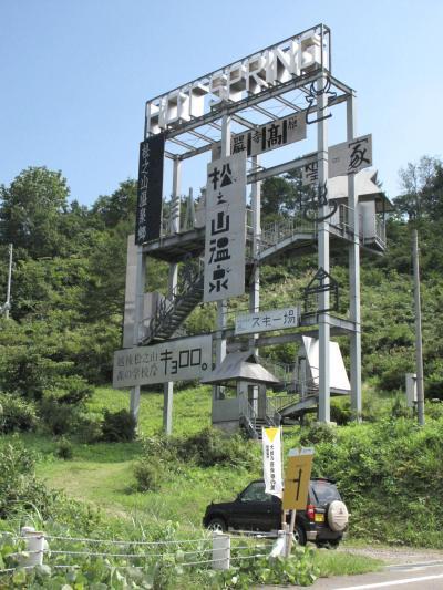 越後妻有アートトリエンナーレ2012 松之山・松代エリア