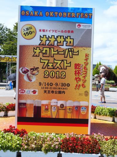 オオサカオクトーバーフェスト2012 in天王寺公園 & ちょっぴり撮り鉄 in大阪
