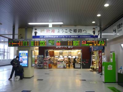 Discover Japan ボーイング787で岡山へ!! (2)岡山から姫路へダッシュ!