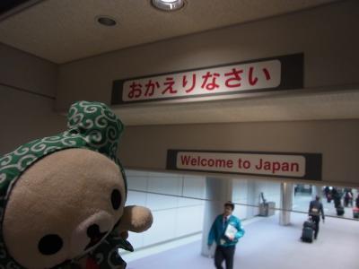 ペルー旅行記⑧ 一路日本へ! 一日がかりで大変過酷な時間でした…(^○^;)