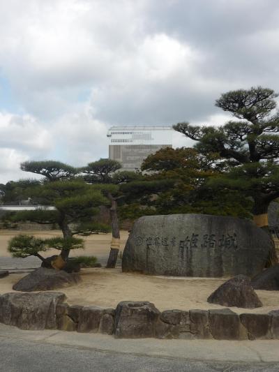Discover Japan ボーイング787で岡山へ!! (3)60分姫路ぶらり歩き