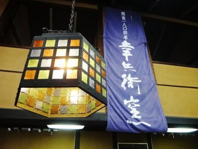 陶芸の里 多治見に、ミシュラン観光ガイド☆☆二つ星の『幸兵衛窯』!