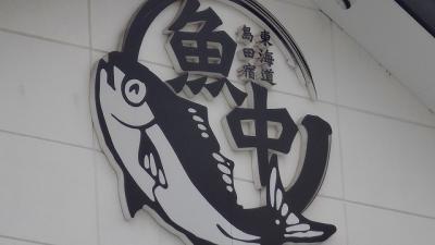 テレビで放映された・・・日本一の魚屋と云う、島田市の魚中で昼食