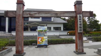 大井川・川越遺跡
