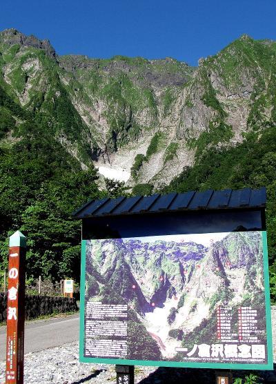 谷川岳の大岩壁を誰でも気軽に眺められる一ノ倉沢出合に行ってきた。