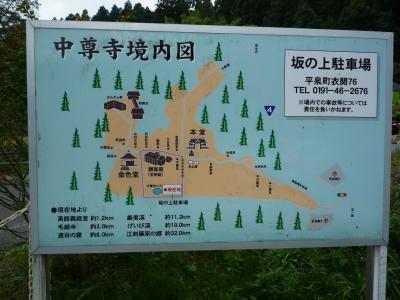 岩手県の旅