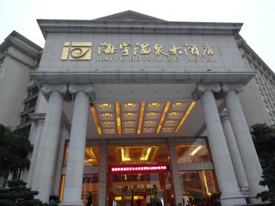 最新、中国旅行記、四川料理、広東料理、潮州料理を楽しむー③ 重慶(四川省) 温泉付きホテル 10月 2012年