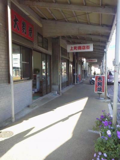 新潟県長岡市与板の与板大判屋に行ってきました。