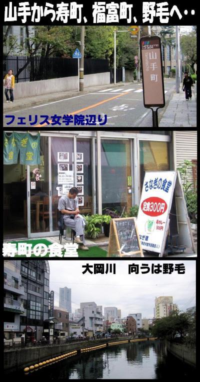 横浜:山手から寿町、福富町、野毛へ・・・