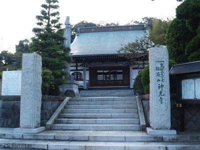 神光寺(藤沢市川名)