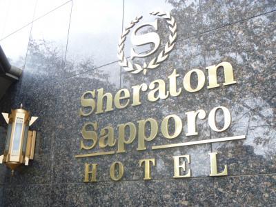 シェラトンホテル札幌から小樽へ、北海道癒し旅 ほ~てるは~♪しぇら~とん♪