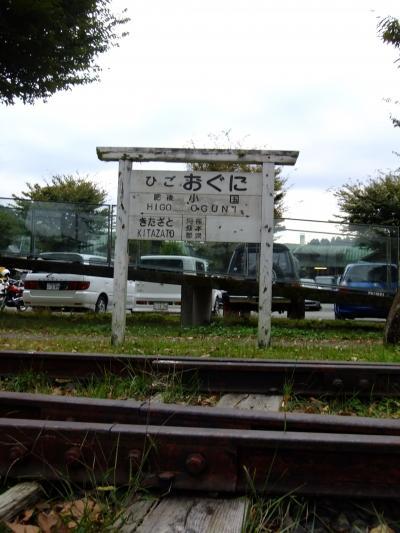阿蘇・小国郷 道の駅(旧国鉄 宮原線・肥後小国駅跡) ゆうステーション来館