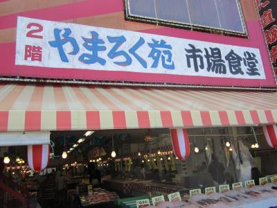 日本海 新鮮な海鮮を食べに行こう!寺泊