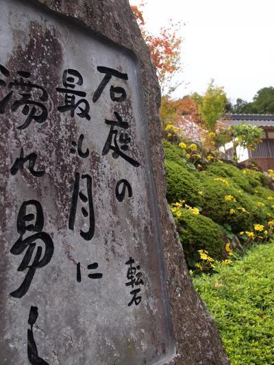 あるものをあるがままに…。≪常栄寺 雪舟庭園≫でのひととき。
