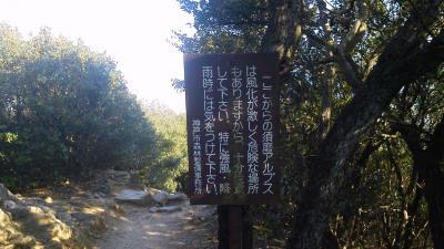 須磨アルプス完全踏破! 横尾山~須磨アルプス~東山