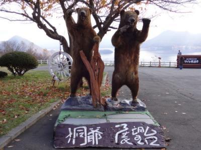 北海道(*^。^*) 羊蹄山~登別 2日目(3)