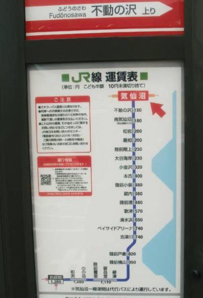 2012.11 気仙沼ー?(気仙沼線:気仙沼⇒柳津駅間)
