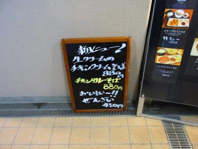 蛍池の駅に接続する 轟庵は十割蕎麦のお店です