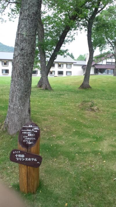 秋田十和田湖 十和田プリンスホテル
