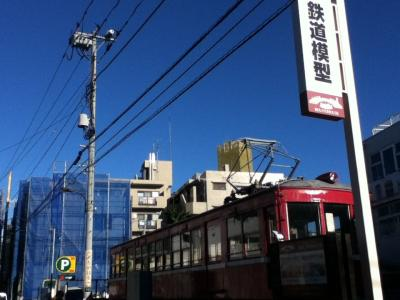KATO鉄道模型店~哲学堂~東長崎