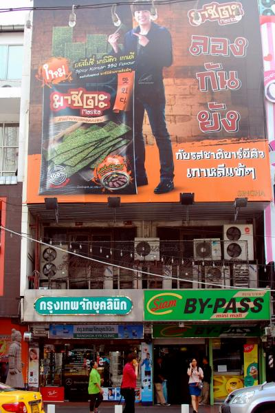 ■□BTS/MRT各駅停車の旅(17)□■ サイアム駅 いざ、タイの原宿へ * バンコク紀行(92) *