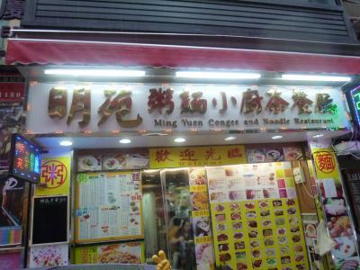 チョンキンマンション(重慶大廈)に泊まって美味しいものを食べまくる香港・マカオ三日間の旅(3)朝粥を食べてANAエコノミー(座席はプレエコ)で帰国