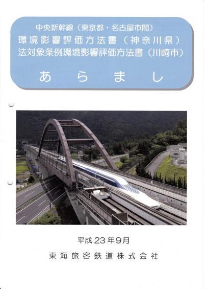リニア中央新幹線(東京都・名古屋市間)神奈川県説明会