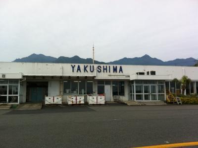 2012GW 屋久島旅行 その1