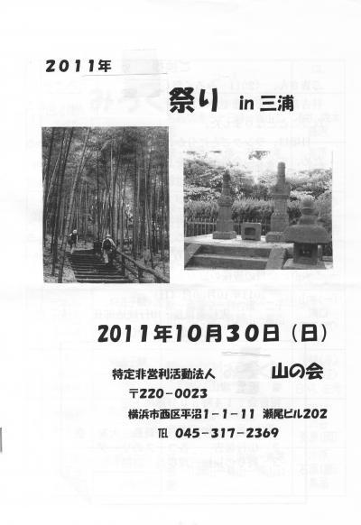 2011年 ○○○祭り in 三浦