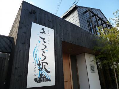 美味しいものを求めて松井山手へパート?