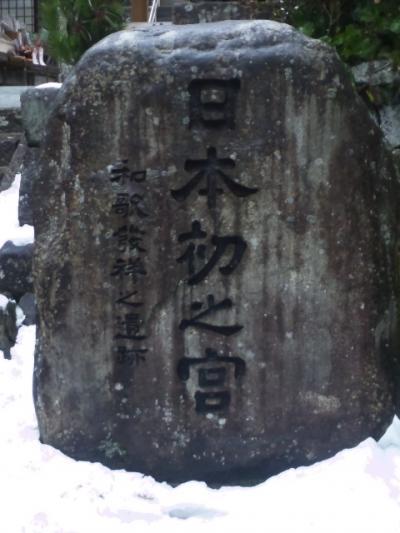 日本最古の神社