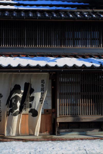 2013・冬 新潟の旅 ◆ 1日目 村上町歩き