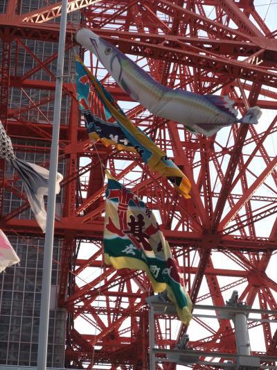 東京タワーの鯉のぼり・さんまのぼり