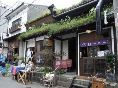 大阪からほり商店街 長屋再生 萌・練・惣(2009年10月)