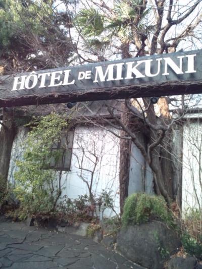 オテル・ドゥ・ミクニでお年玉ランチ