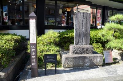 旧東海道 戸塚宿の散策