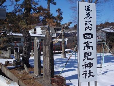 日高見国 (北上(キタカミ)国 )に「日高見神社」を訪ねた