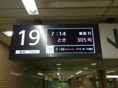 美術館巡り in 新潟・山形 一日目
