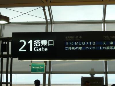 嫁はんと行く北京3泊4日世界遺産巡り