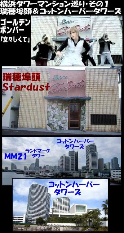 横浜タワーマンション巡り・その1:瑞穂橋のスターダスト&コットンハーバータワーズ