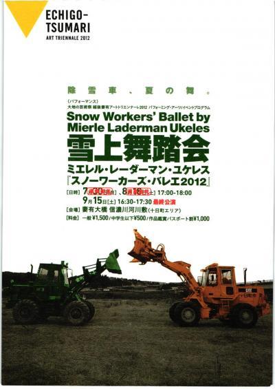 越後妻有アートトリエンナーレ2012/スノーワーカーズ・バレエ2012 雪上舞踏会
