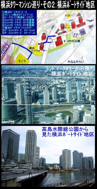 横浜タワーマンション巡り・その2:横浜ポートサイド地区