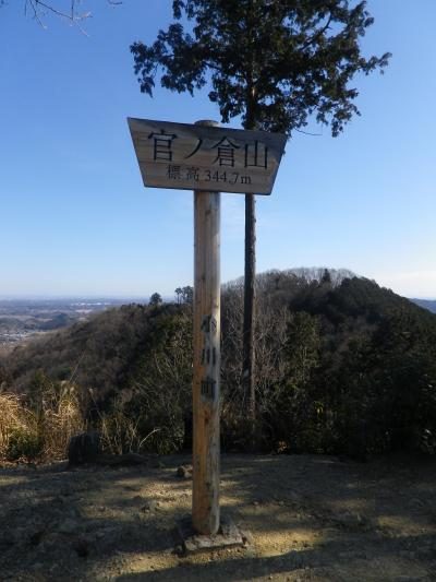 東武竹沢から官ノ倉山・石尊山へ登りました