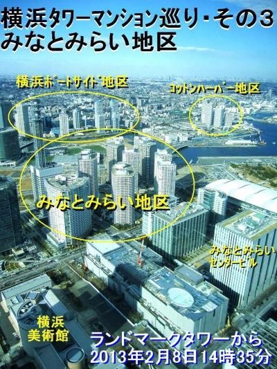 横浜タワーマンション巡り・その3:みなとみらい地区