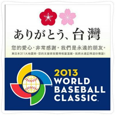 台湾加油! WBC 台湾VSキューバ