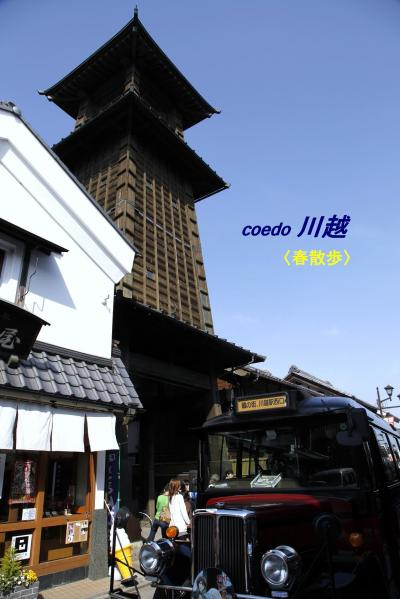 coedo 川越 春散歩