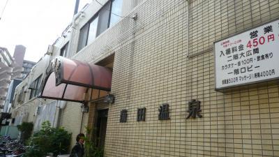 蒲田温泉に行ったよ