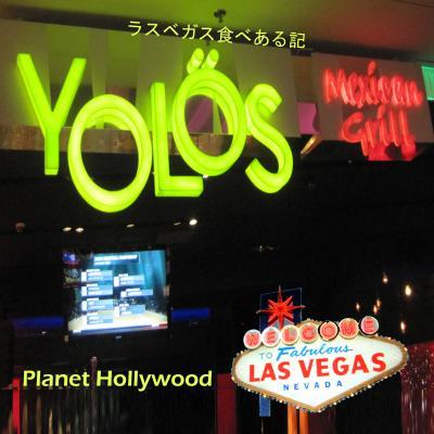 2013 ラスベガス食べある記  YOLOS
